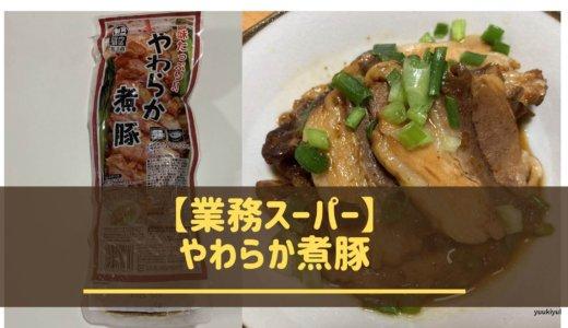 【業務スーパー】やわらか煮豚は常備してもOK!アレンジレシピ紹介