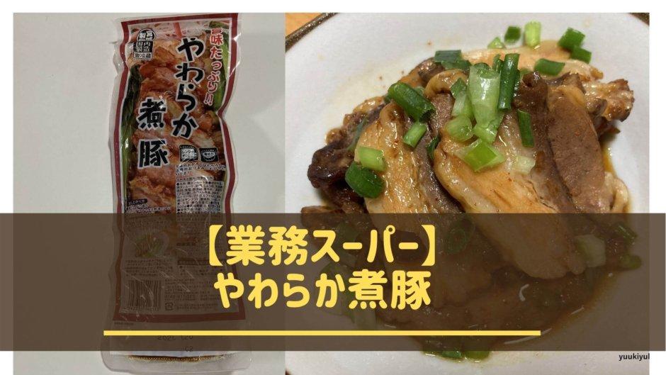 業務スーパー やわらか煮豚 チャーシュー 豚タンルート アレンジレシピ レンジ 口コミ ピリ辛 値段