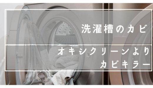 【洗濯槽カビ】オキシクリーンで失敗!カビキラーが正解!