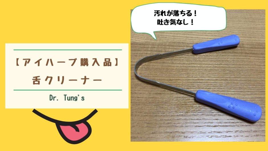 Dr. Tung's タング 舌クリーナー 舌磨き 舌苔 ステンレス 金属製 口臭 対策 奥
