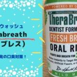 Therabreath セラブレス オーラルリンス マウスウォッシュ 使い方 口コミ すごい うがい 効果 iHerb ドライマウス 舌苔 通販
