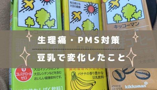 【生理前】豆乳でPMSを軽減させてます!