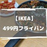 ikea イケア フライパン 499円 テフロン KAVAALKAD キャヴァルカード アルミ IH 口コミ 24cm
