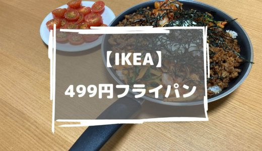【IKEA】499円フライパンが軽くて便利!