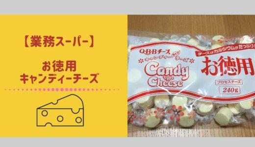 【業務スーパー】お得用キャンディチーズでダイエット!お弁当・サラダにも使える!