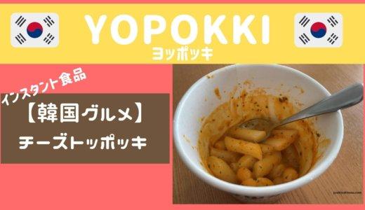 【チーズトッポッキ】韓国インスタント食品のYOPOKKIが美味しい!