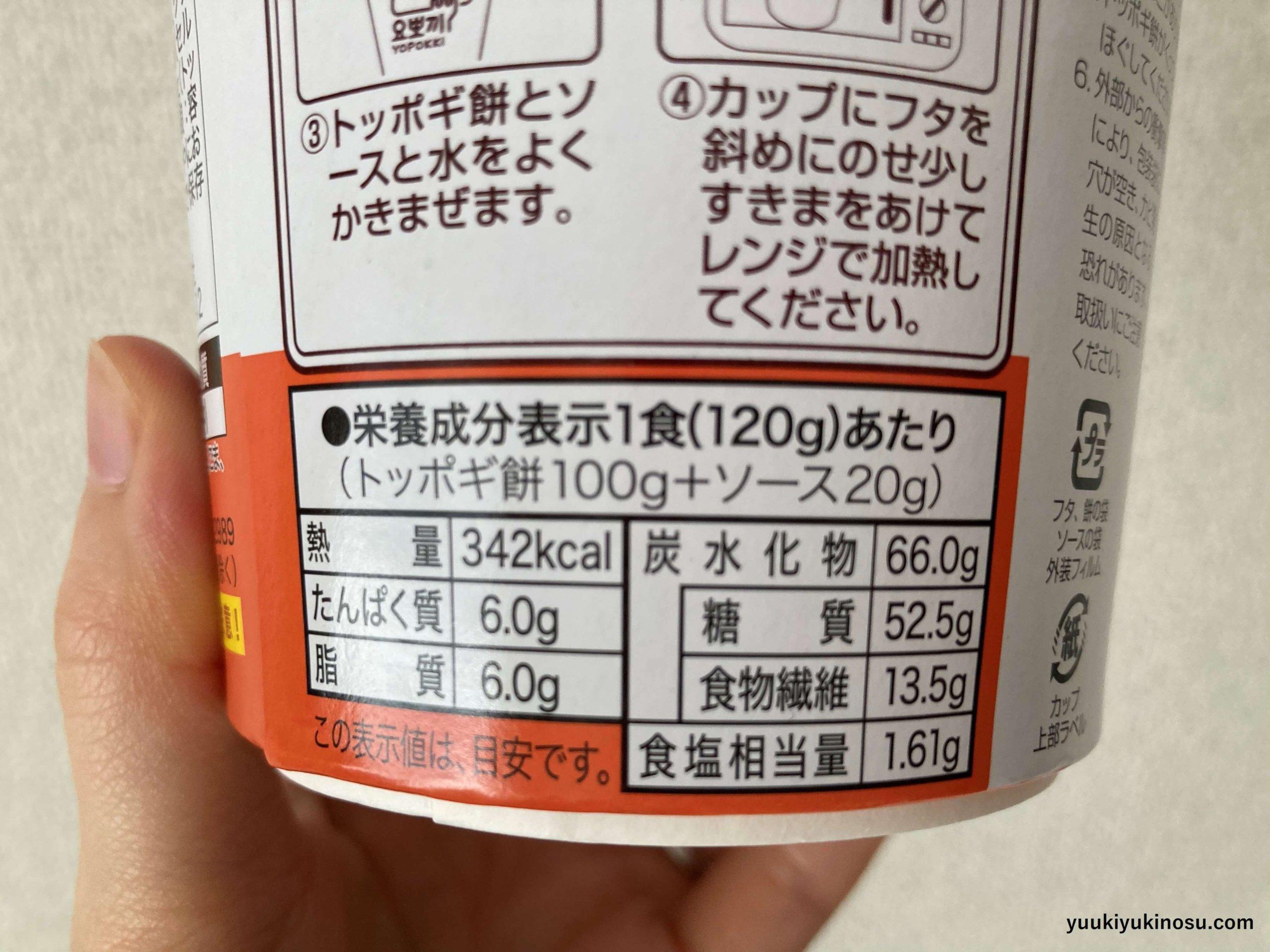チーズトッポッキ YOPOKKI ヨッポッキ インスタント 値段 韓国グルメ アレンジ 作り方 おすすめ 美味しい ヘテパシフィック株式会社 ヨンプン カロリー