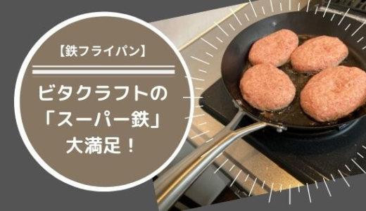 【ビタクラフトの鉄フライパン】テフロンやめたい人向けの使いやすさ!