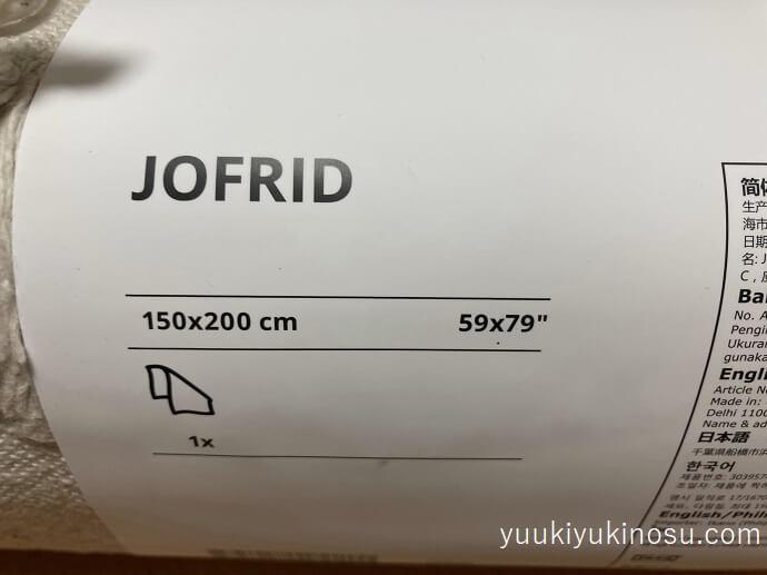 IKEA イケア ヨフリード JOFRID ベッドカバー マルチカバー ソファカバー ペット 猫 吐き戻し ゲロ 対策 保温性