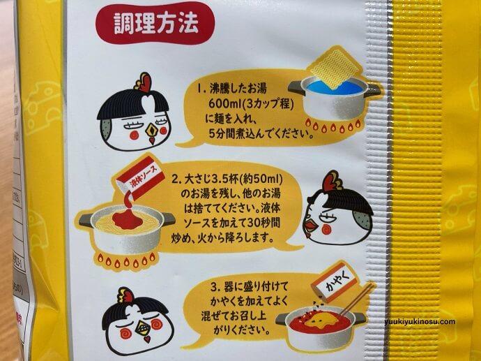韓国 激辛ラーメン インスタント ブルダックポックンミョン 炒め麺 チーズ 作り方 辛い アレンジ 臭い カロリー 口コミ