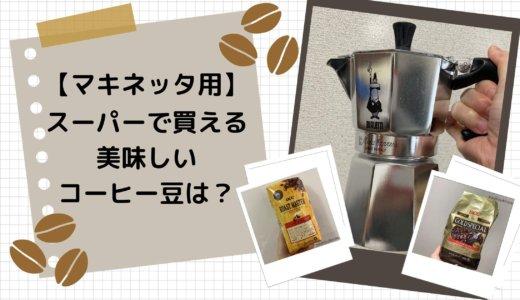 【マキネッタ】コーヒー豆をスーパーで買いたい!普段用に安くて美味しいのは?