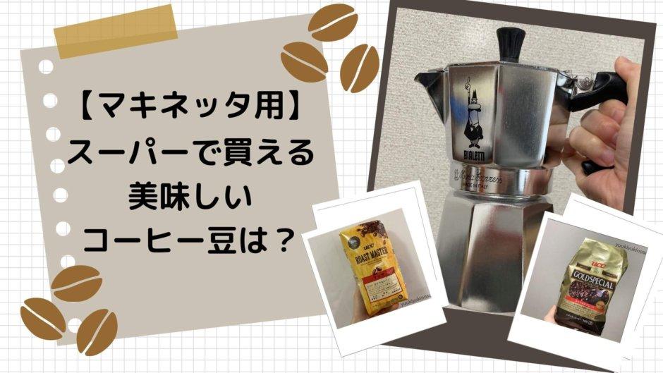 マキネッタ 豆 コーヒー スーパー おすすめ 珈琲豆 安い コスパ お得 普段 日常
