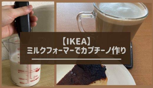 【IKEA】149円の泡立て器(ミルクフォーマー)でカプチーノ作り!
