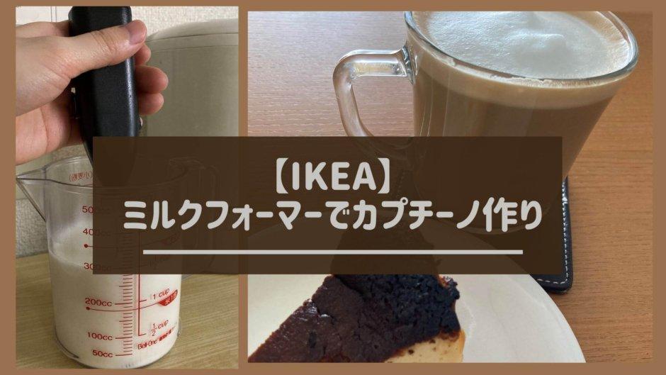 IKEA イケア ミルクフォーマー 泡立て器 PRODUKT プロドゥクト 電池入れ方 使い方 フォームドミルク カプチーノ