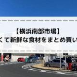横浜南部市場 ブランチ 青果 野菜 安い 専門店 精肉店 鮮魚店 おすすめ