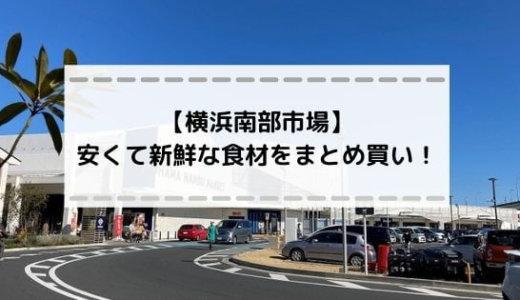 【横浜南部市場】安くて新鮮!野菜・肉・魚・お菓子なんでもお得!