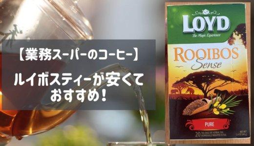 【業務スーパー】ルイボスティーが安い!常備茶にしてます。