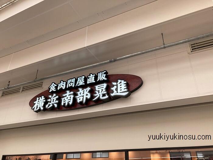 横浜南部市場 ブランチ 青果 野菜 安い 専門店 精肉店 晃進 コーシン 葉山牛 おすすめ