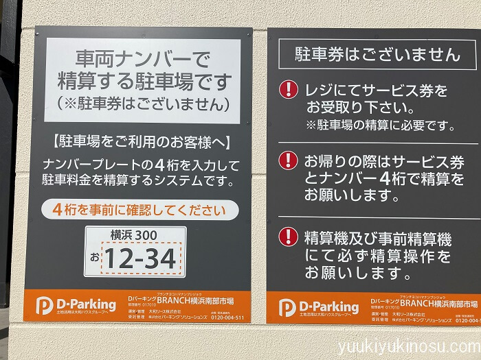 横浜南部市場 ブランチ 駐車場 料金 チケット 支払い方法