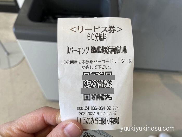 横浜南部市場 ブランチ 駐車場 料金 チケット