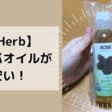 iHerb アイハーブ ホホバオイル jojobaoil 値段 安い 未精製 黄色 オーガニック ピュア おすすめ NowFoods ナウフーズ