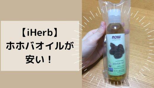 【ホホバオイル】iHerb以外で買わなくなった!オーガニックオイルが安い。
