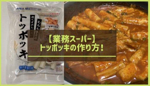 【トッポッキ】業務スーパーの食材だけで簡単に作れる!