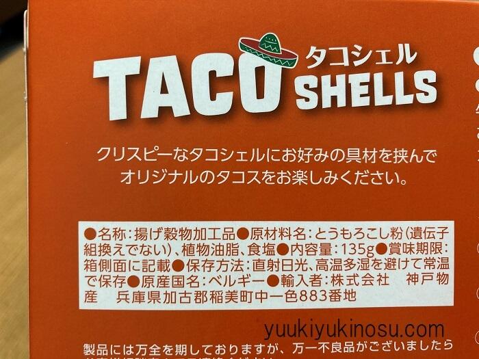 業務スーパー タコシェル タコス 皮 ハード トウモロコシ タコス生地 タコシーズニング タコミート 作り方