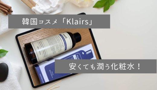 【韓国コスメ】Klairs(クレアス)の化粧水がプチプラなのに保湿できる!