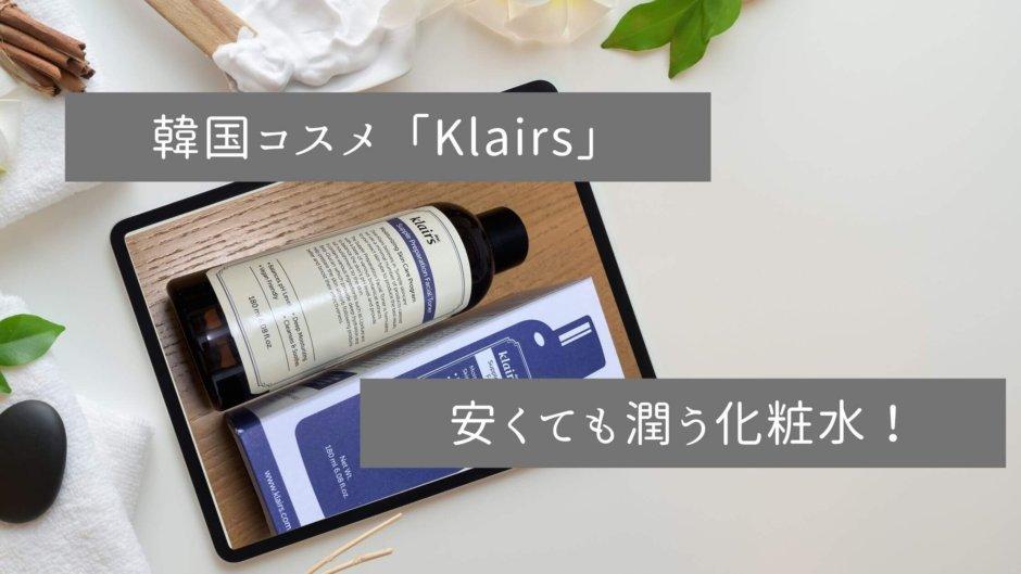 Klaris クレアス サプルプレパレーション フェイシャルトナー 化粧水 保湿 口コミ 使い方 ニキビ 種類 違い 効果