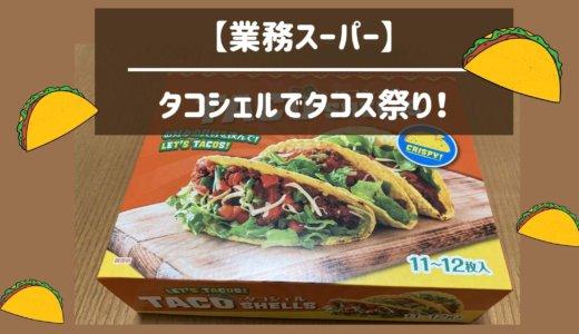【業務スーパー】タコスなら硬い生地のタコシェルで本格的に楽しもう!