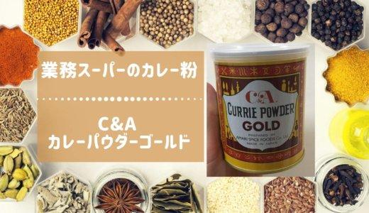 【業務スーパー】C&Aのカレー粉はまずい?ルウとは違うレシピで消費!