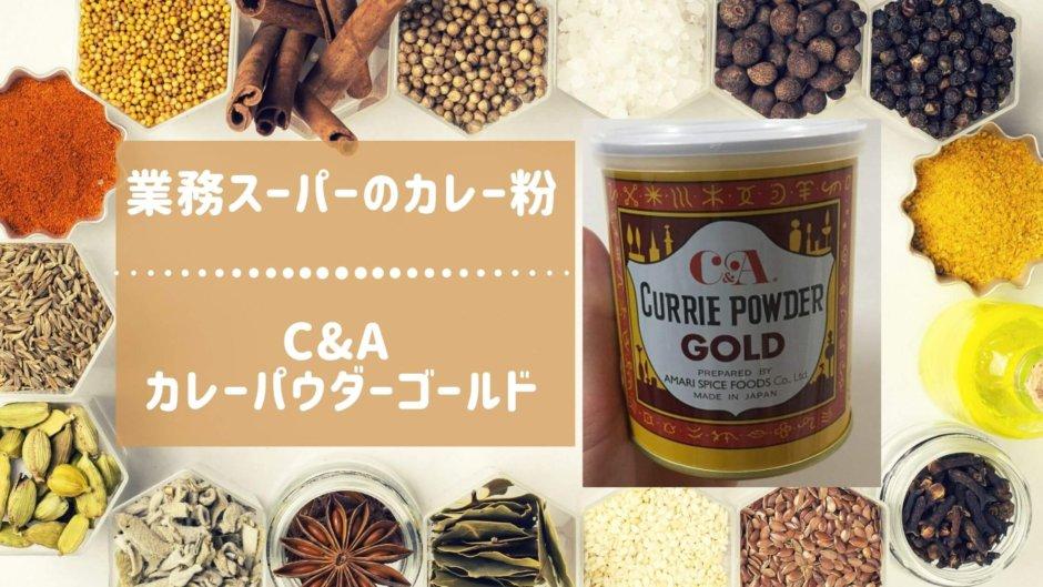 業務スーパー カレー粉 カレーパウダー C&A CURRIE POWDER GOLD カレーパウダーゴールド レシピ アレンジ スパイス 香辛料
