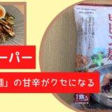 業務スーパー ビビン麺 韓国料理 インスタント 茹でるだけ 作り方 味 感想 甘辛 値段 価格