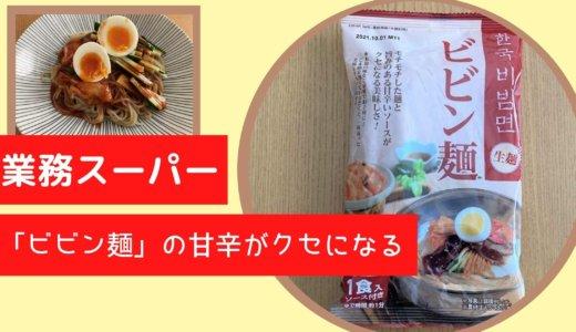 【業務スーパー】韓国のビビン麺が甘辛酸っぱくてクセになる!