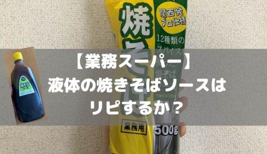 【業務スーパー】液体の焼きそばソースってどう??