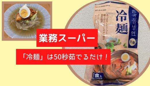 【業務スーパー】韓国の冷麺が50秒茹でるだけで完成!