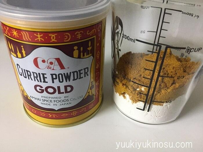 業務スーパー カレー粉 カレーパウダー C&A CURRIE POWDER GOLD カレーパウダーゴールド レシピ アレンジ スパイス 香辛料 小麦粉