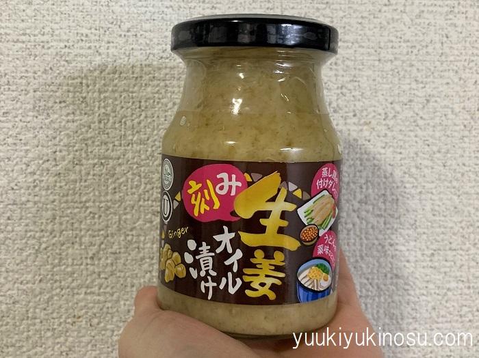 業務スーパー 刻み生姜オイル漬け 使い方 レシピ ダイエット 薬味 下ごしらえ 調味料 価格