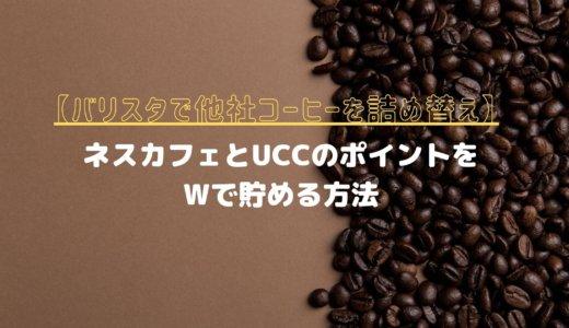 【バリスタ】UCCとネスカフェのポイントをWで貯める!