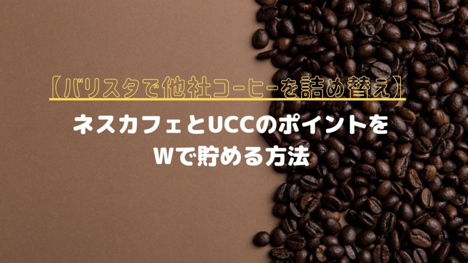 バリスタ 他社 他の コーヒー 詰め替え 方法 コツ UCC 117 カフェオレ クーポン 景品