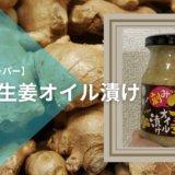 【業務スーパー】生姜オイル漬けの使い方レシピを紹介!