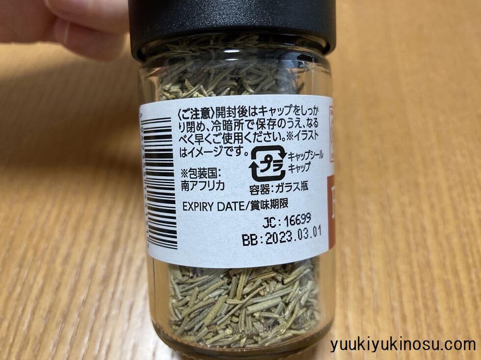 業務スーパー ローズマリー 乾燥 ハーブ 使い方 アレンジ 値段