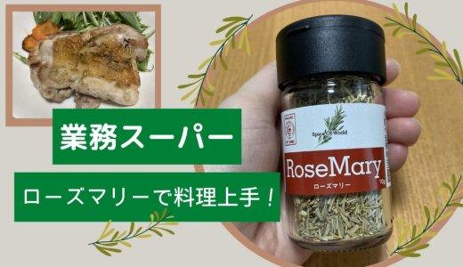 【業務スーパー】乾燥ローズマリーが75円!料理上手になれる調味料
