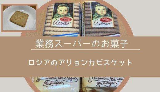 【業務スーパー】ロシアのお菓子アリョンカビスケットが素朴でお気に入り!