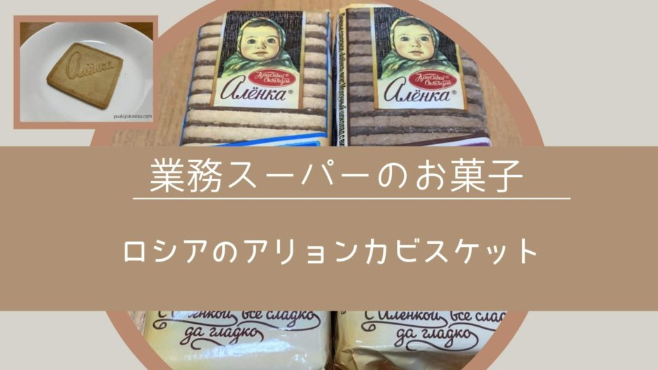 業務スーパー お菓子 外国 ロシア ビスケット クッキー アリョンカビスケット