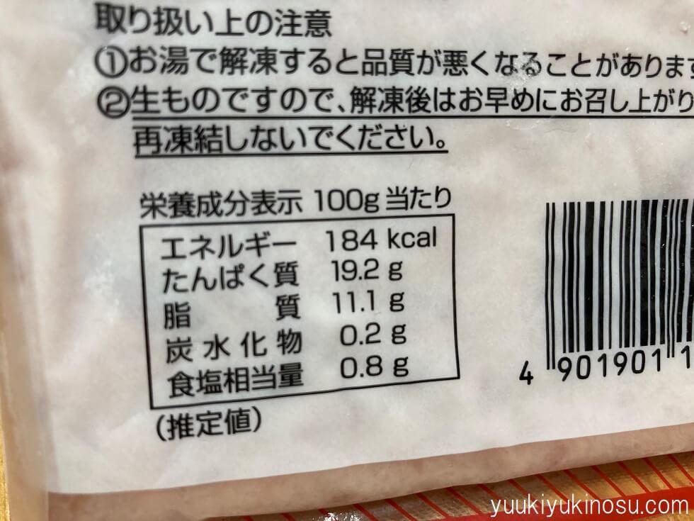 業務スーパー 冷凍 魚 鮪 まぐろたたき 値段 口コミ カロリー アレンジ まずい
