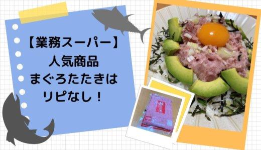 【業務スーパー】冷凍まぐろたたきはリピなし!まずいわけじゃないけど…