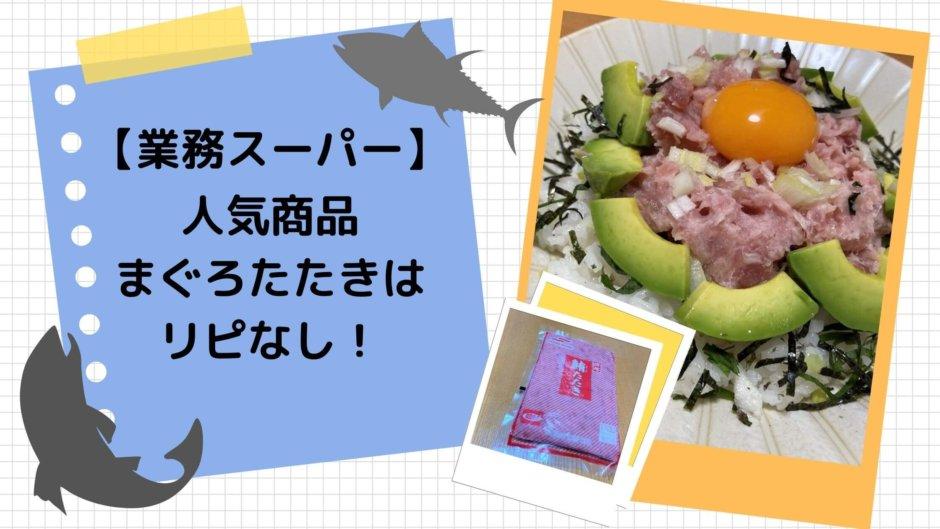 業務スーパー 冷凍 魚 鮪 まぐろたたき 値段 口コミ カロリー アレンジ まずい レビュー