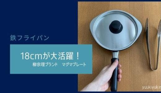 【柳宗理の鉄フライパン】18cmサイズが大活躍!買って良かった!